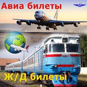 Авиа- и ж/д билеты Нехаевского