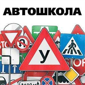 Автошколы Нехаевского