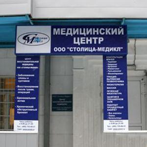 Медицинские центры Нехаевского
