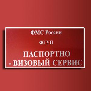Паспортно-визовые службы Нехаевского