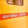 Аварийные службы в Нехаевском