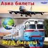 Авиа- и ж/д билеты в Нехаевском