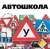 Автошколы в Нехаевском