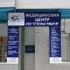 Медицинские центры в Нехаевском