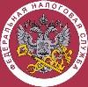 Налоговые инспекции, службы в Нехаевском