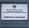 Отделения полиции в Нехаевском