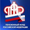 Пенсионные фонды в Нехаевском
