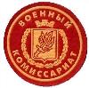Военкоматы, комиссариаты в Нехаевском