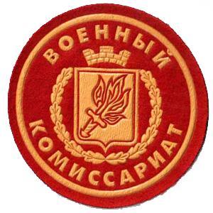 Военкоматы, комиссариаты Нехаевского